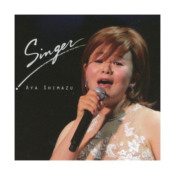 CD/島津亜矢/SINGER