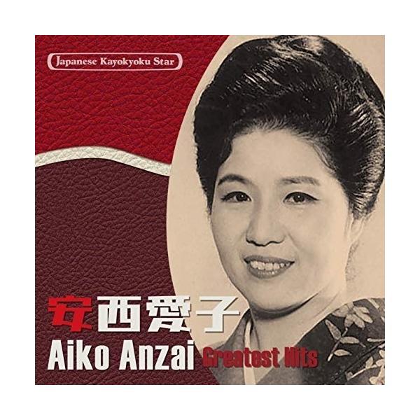 CD/安西愛子/日本の流行歌スターたち38 安西愛子 青葉の笛〜この日のために-東京オリンピックの歌- (解説歌詞付)