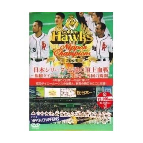 DVD/スポーツ/福岡ダイエーホークス日本一