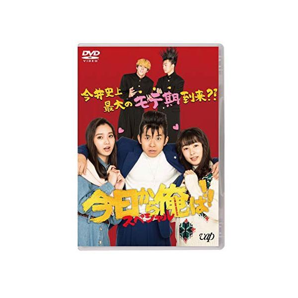 DVD/国内TVドラマ/今日から俺は!!スペシャルドラマ(未公開シーン復活版)