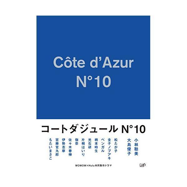 BD/国内TVドラマ/コートダジュールNo.10 Blu-ray BOX(Blu-ray) (本編Blu-ray3枚+特典Blu-ray1枚+CD)|surprise-flower