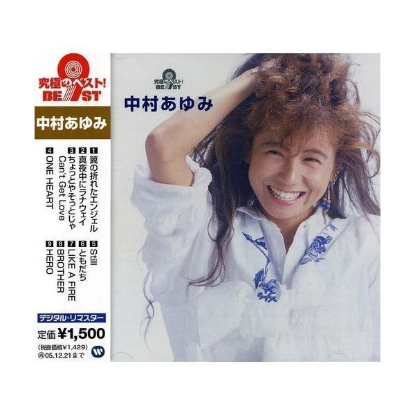 CD/中村あゆみ/中村あゆみ
