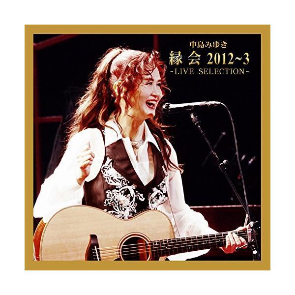 CD/中島みゆき/中島みゆき縁会-2012〜3-LIVESELECTION-