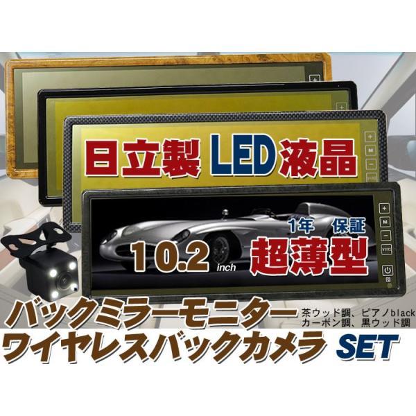 車用バックミラーモニター10.2inch日立LED液晶 & ワイヤレスカメラ 色選択|surprise-parts