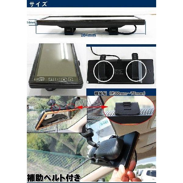 車用バックミラーモニター10.2inch日立LED液晶 & ワイヤレスカメラ 色選択|surprise-parts|04
