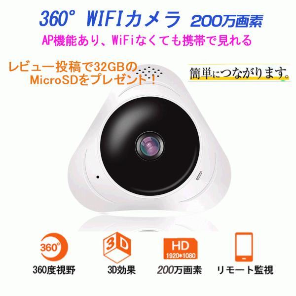 防犯カメラ 監視カメラ ワイヤレス Wifi 動体検知 赤外線 双方向音声 360度 SDカード録画