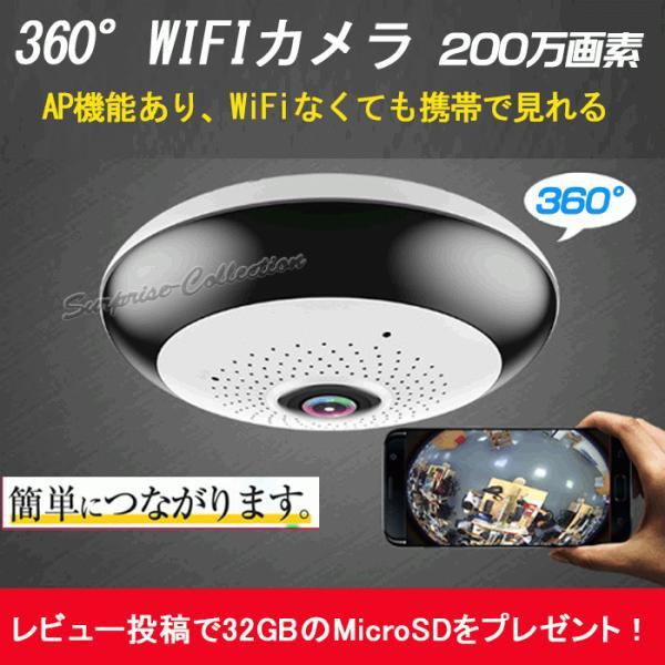 防犯カメラ 監視カメラ ワイヤレス Wifi 動体検知 赤外線 双方向音声 360度 SDカード録画 AP機能