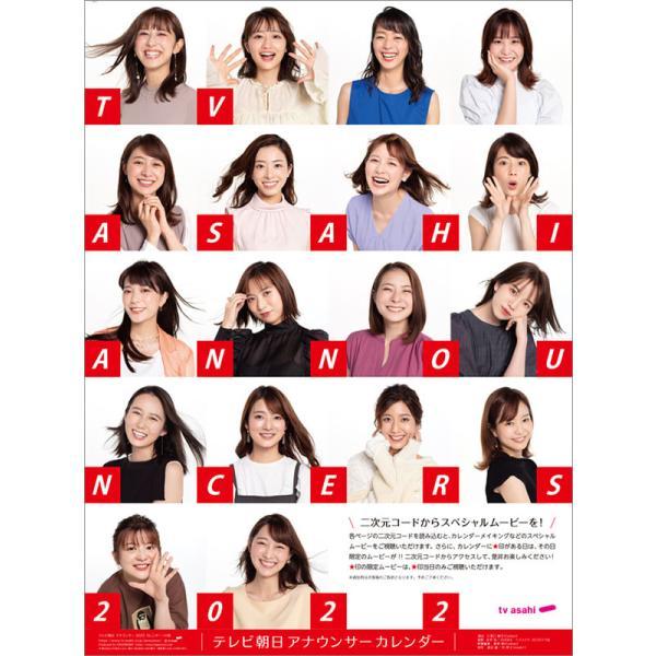 【取寄商品】 2022年カレンダー/テレビ朝日女性アナウンサー [10/16発売]