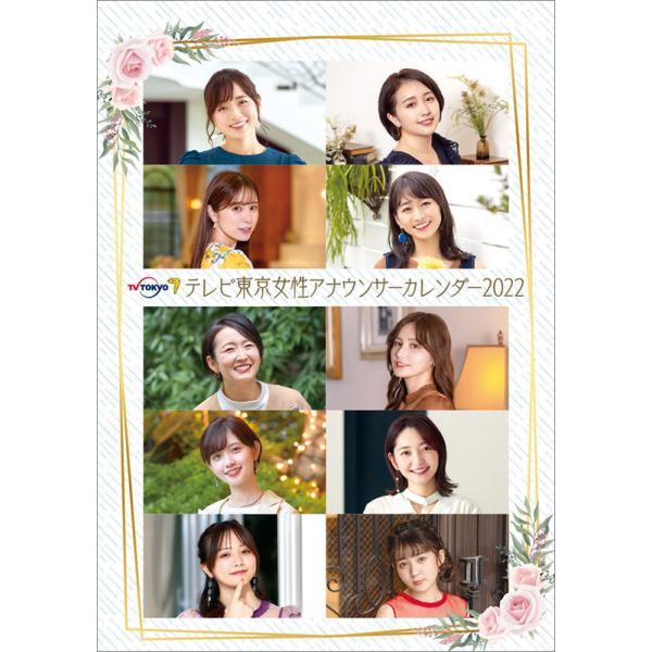 【取寄商品】 2022年カレンダー/卓上 テレビ東京女性アナウンサー [11/13発売]