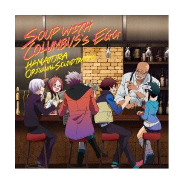 CD/吉森信/ハマトラ THE ANIMATION オリジナルサウンドトラック コロンブスの卵のスープ Soup with Columbus's Egg (初回生産限定盤)