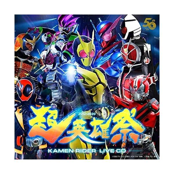 CD/オムニバス/超英雄祭 KAMEN RIDER LIVE CD