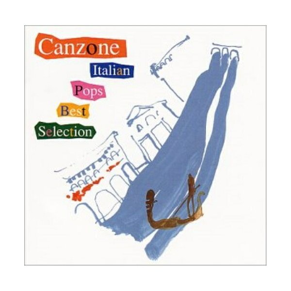 CD/オムニバス/カンツォーネ〜イタリアン・ポップス・ベスト・セレクション