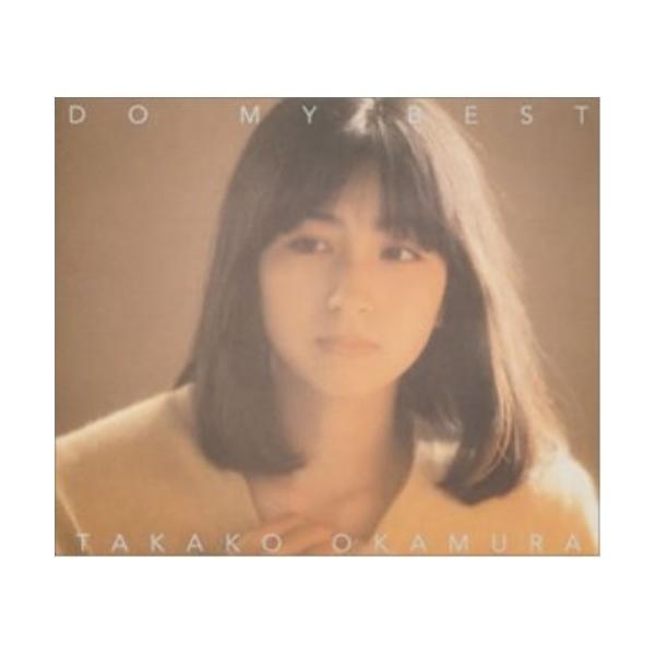 CD/岡村孝子/DOMYBEST