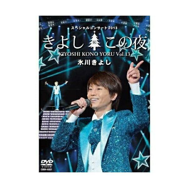 DVD/氷川きよし/氷川きよしスペシャルコンサート2013 きよしこの夜Vol.13