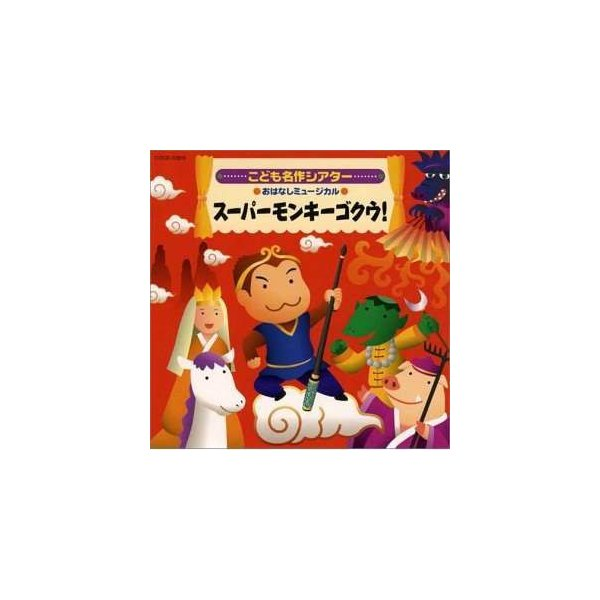 CD/教材/こども名作シアター おはなしミュージカル スーパーモンキーゴクウ! (全曲振付解説書付)