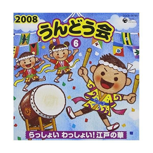 CD/教材/2008 うんどう会 6 らっしょい わっしょい! 江戸の華 (全曲振付、解説書付)