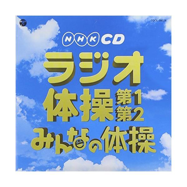 CD/教材/実用ベストラジオ体操第1・第2/みんなの体操
