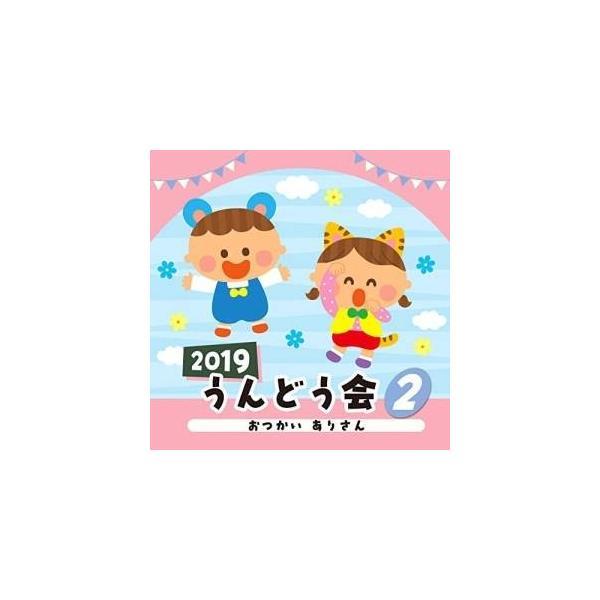 CD/教材/2019 うんどう会 2 おつかい ありさん