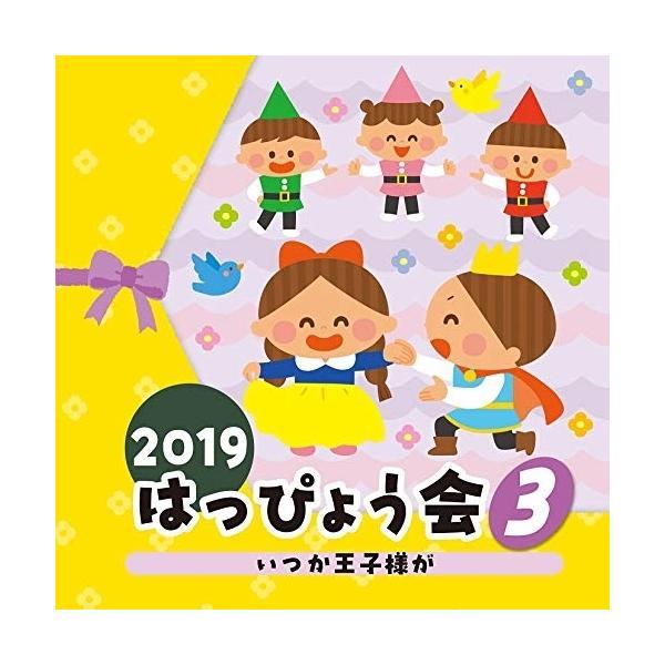CD/教材/2019 はっぴょう会 3 いつか王子様が (解説付)