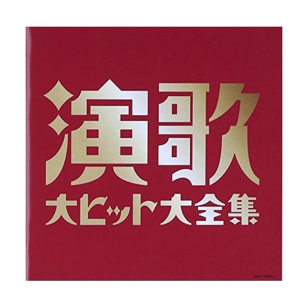 CD/オムニバス/演歌大ヒット大全集