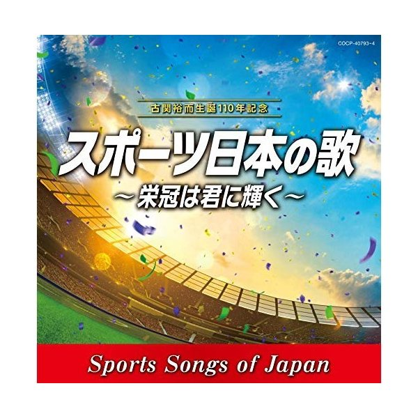 CD/スポーツ曲/古関裕而 生誕110年記念 スポーツ日本の歌〜栄冠は君に輝く〜