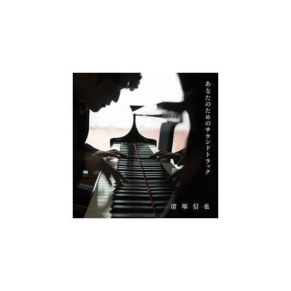 CD/清塚信也/あなたのためのサウンドトラック