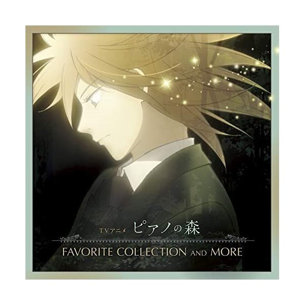 CD/クラシック/ピアノの森FAVORITECOLLECTIONANDMORE
