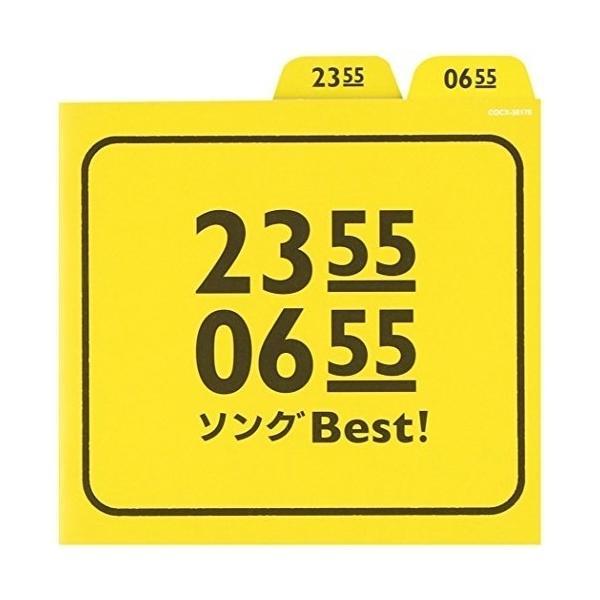 CD/キッズ/2355 0655 ソングBest!