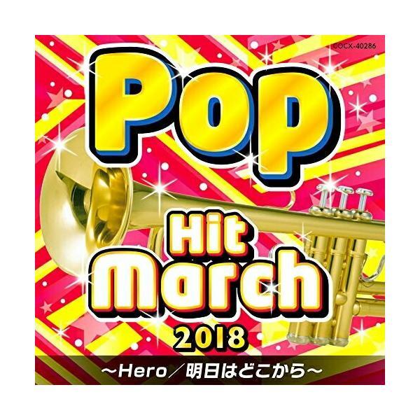 CD/教材/2018 ポップ・ヒット・マーチ 〜Hero/明日はどこから〜