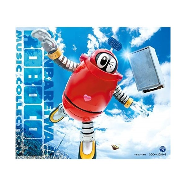 CD/特撮/「がんばれいわ!!ロボコン」ミュージック・コレクション