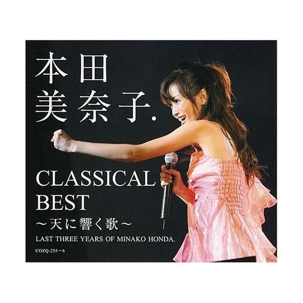 CD/本田美奈子./クラシカル・ベスト LAST THREE YEARS OF MINAKO HONDA. (CD+DVD)