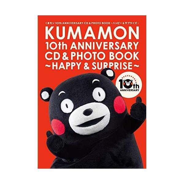 CD/キッズ/くまモン10th ANNIVERSARY CD&PHOTO BOOK〜ハッピー&サプライズ〜