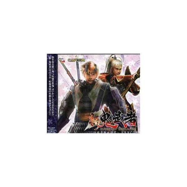 CD/ドラマCD/新 鬼武者 〜結城秀康地獄変〜ドラマCD