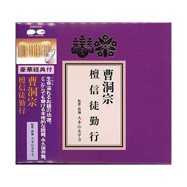 CD/趣味教養/曹洞宗 檀信徒勤行