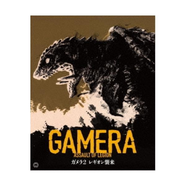 BD/永島敏行/『ガメラ2 レギオン襲来』 4K デジタル修復 Ultra HD Blu-ray(HDR 版) (4K Ultra HD Blu-ray+Blu-ray)