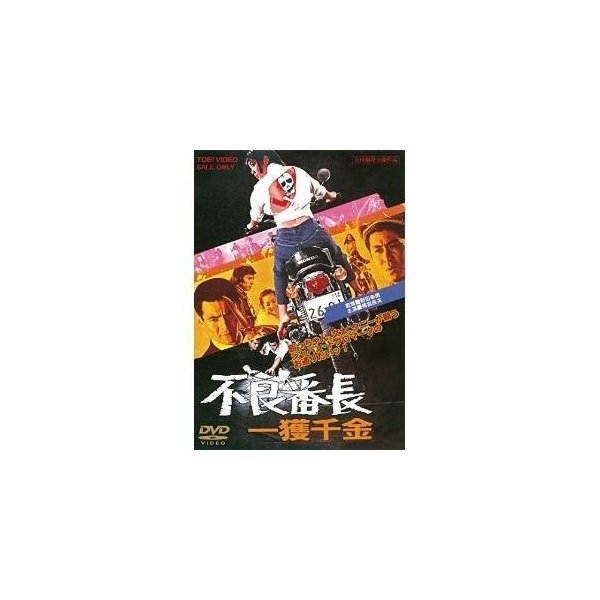 DVD/邦画/不良番長一獲千金