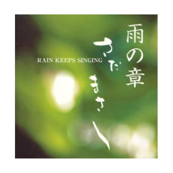 CD/さだまさし/特集さだまさし雨の章RAINKEEPSSINGING