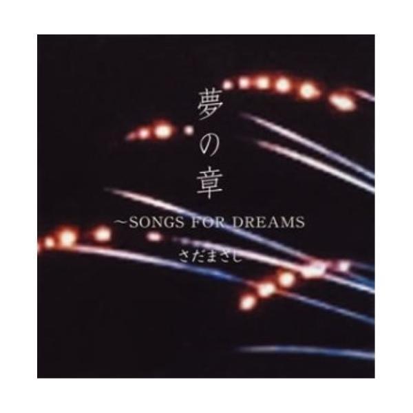 CD/さだまさし/特撰さだまさし夢の章SONGSFORDREAMS