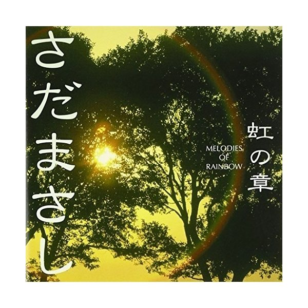 CD/さだまさし/特集さだまさし虹の章MELODIESOFRAINBOW