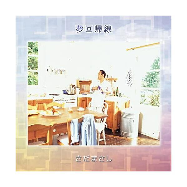 CD/さだまさし/夢回帰線(書き下ろし解説付歌詩集)(プライス・ダウン・リイシュー盤)