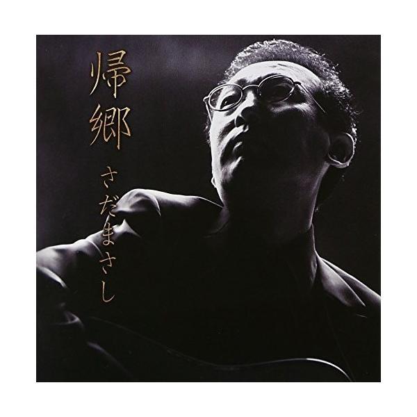 CD/さだまさし/帰郷(廉価盤)