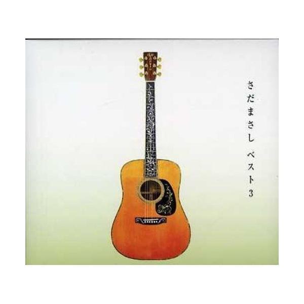CD/さだまさし/さだまさしベスト3