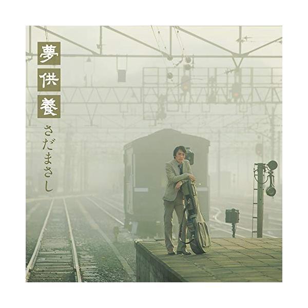 CD/さだまさし/夢供養-SpecialEdition-(SHM-CD)(紙ジャケット)(初回生産 盤)