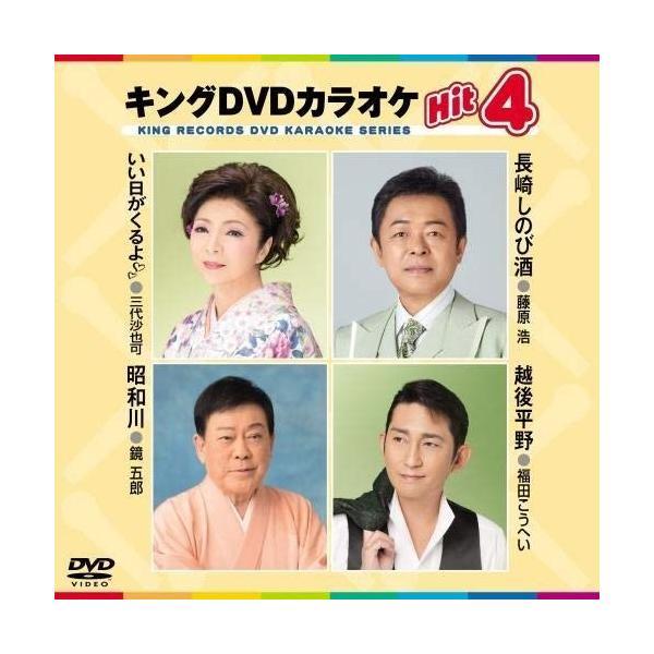 DVD/カラオケ/キングDVDカラオケHit4 Vol.194 (歌詩カード、メロ譜付)