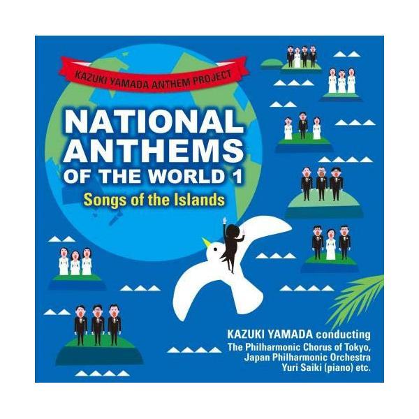 CD/山田和樹/山田和樹アンセム・プロジェクト 世界の国歌1 島々のうた