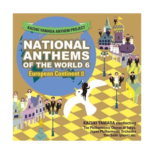 CD/山田和樹/山田和樹アンセム・プロジェクト 世界の国歌6 ヨーロッパ大陸II