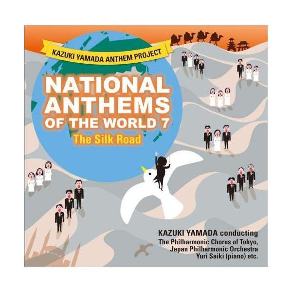 CD/山田和樹/山田和樹アンセム・プロジェクト 世界の国歌7 シルクロード