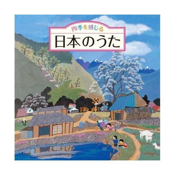 CD/童謡・唱歌/四季を感じる 日本のうた