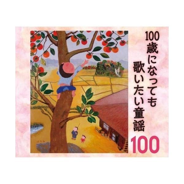 CD/童謡・唱歌/100歳になっても歌いたい童謡〜おじいちゃん・おばあちゃんが選んだ100のうた〜