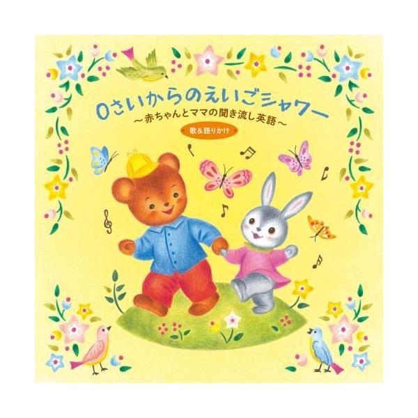 CD/童謡・唱歌/0さいからのえいごシャワー〜赤ちゃんとママの聞き流し英語 歌&語りかけ (解説付)